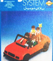 Playmobil - 6L01-lyr - Convertible Car with Family