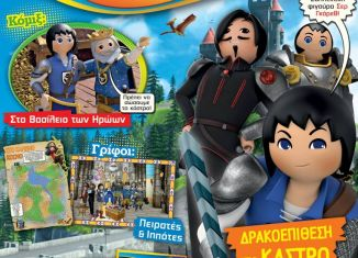 Playmobil - 0-gre - Super 4 #5 - Greece
