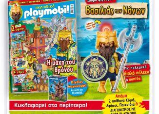Playmobil - 0-gre - Playmobil Magazin #40 - 3/2019