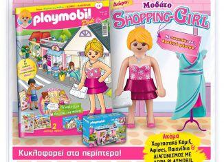 Playmobil - 0-gre - Playmobil Pink Magazin #16 - 2/2020