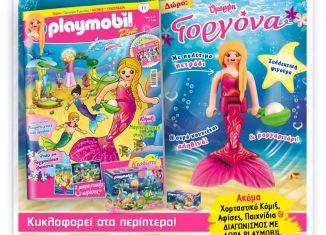 Playmobil - 0-gre - Playmobil Pink Magazin #17 - 5/2020