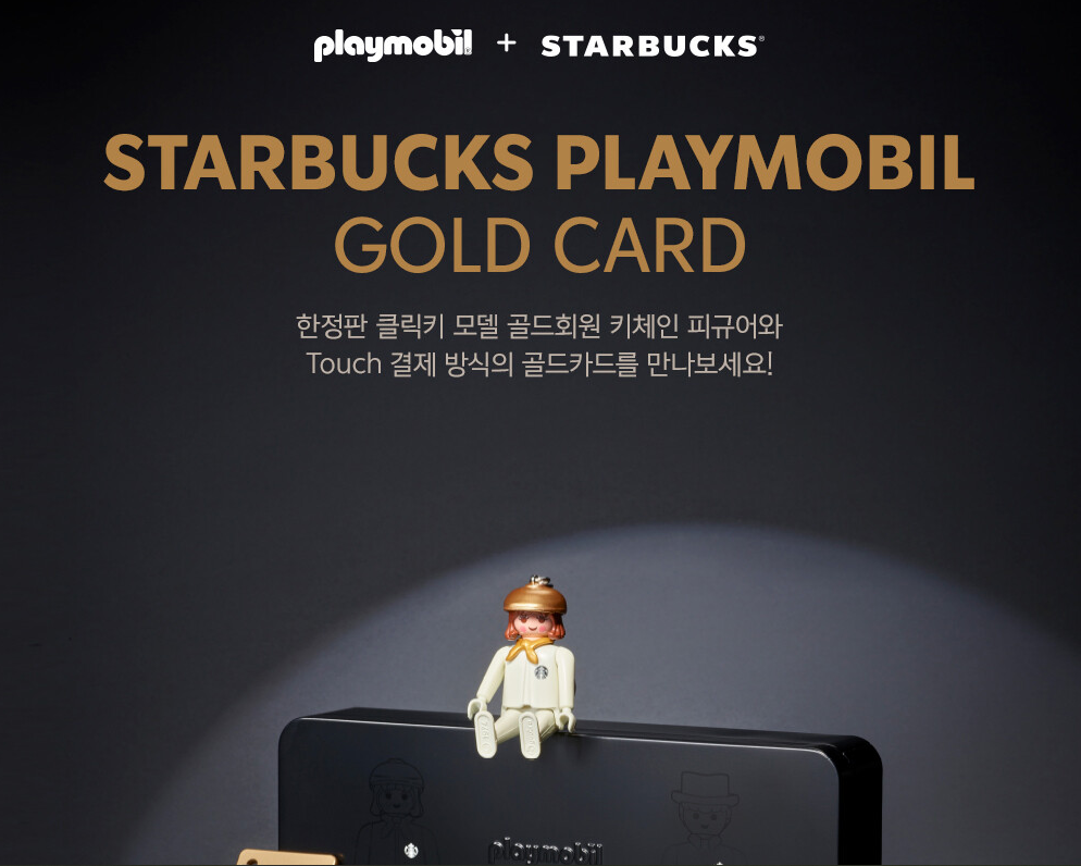 Playmobil STARBUCKS PLAYMOBIL GOLD CARD-kor - STARBUCKS PLAYMOBIL GOLD CARD - Back