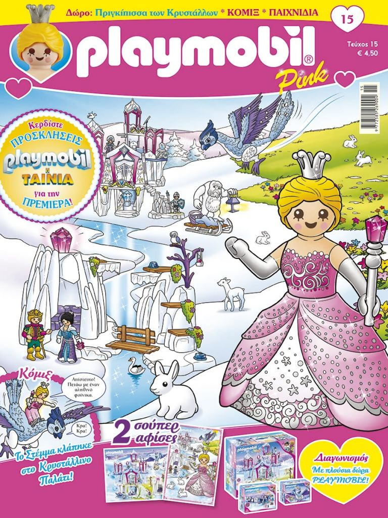 Playmobil 0-gre - Playmobil Pink Magazin #15 - 11/2019 - Box