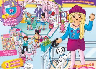 Playmobil - 0-gre - Playmobil Pink Magazin #19 - 3/2021