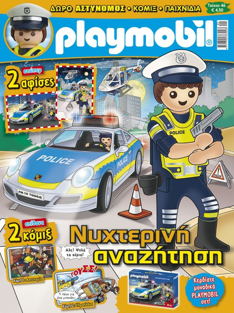 Playmobil 0-gre - Playmobil Magazin #46 - 8/2020 - Box
