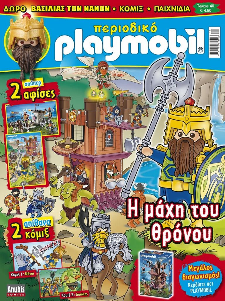 Playmobil 0-gre - Playmobil Magazin #40 - 3/2019 - Box