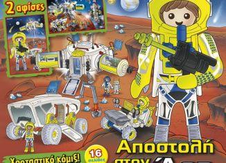 Playmobil - 0-gre - Playmobil Magazin #43 - 12/2019