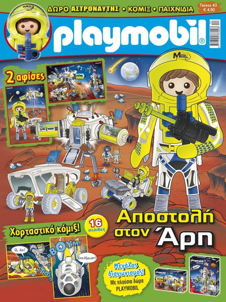 Playmobil 0-gre - Playmobil Magazin #43 - 12/2019 - Box