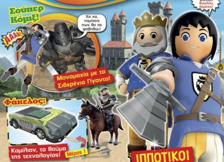 Playmobil - 0-gre - Super 4 #3