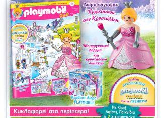 Playmobil - 0-gre - Playmobil Pink Magazin #15 - 11/2019