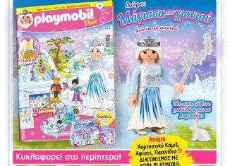 Playmobil - 0-gre - Playmobil Pink Magazin #18 - 9/2020